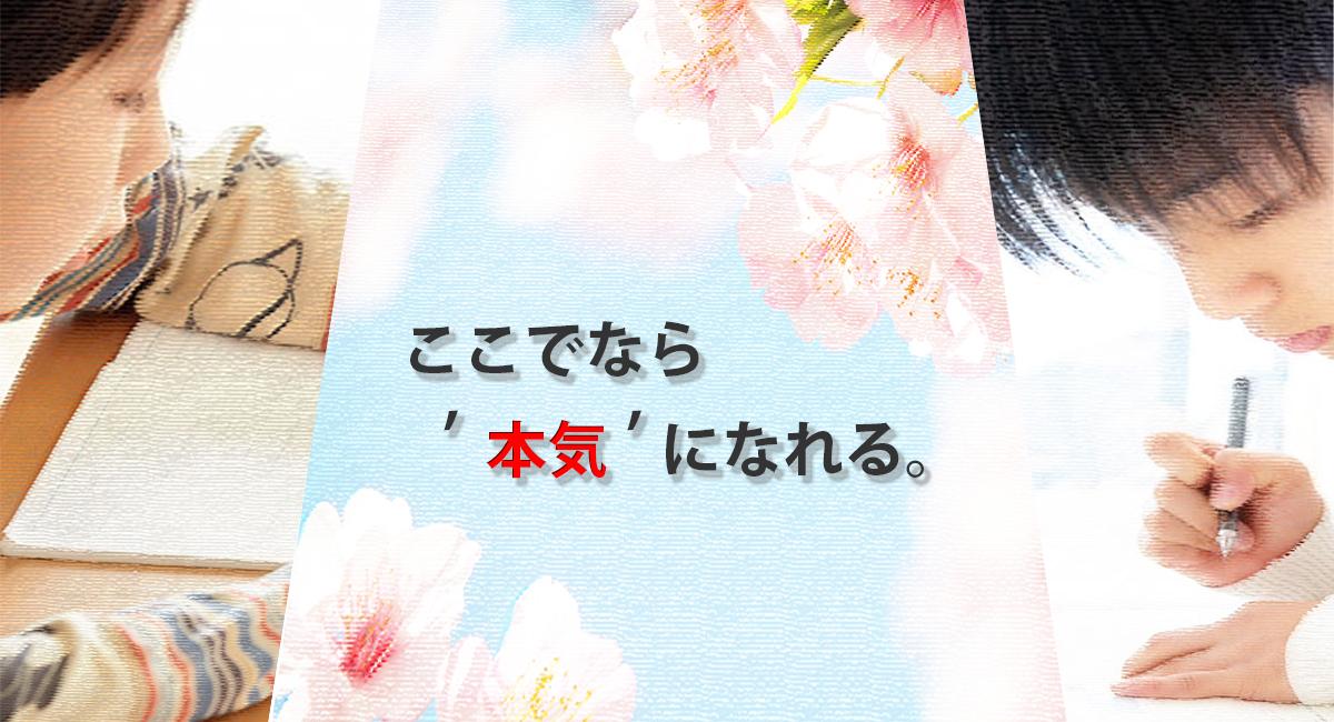 学習塾 竹の子